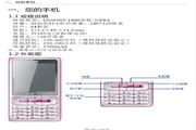亿通 E305手机说明书