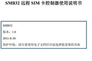 SMB32远程SIM卡控制器使用说明书
