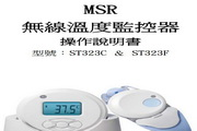 MSR 无线温度监控器ST323C/ST323F操作说明书