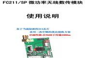 FC211微功率无线数传模块使用说明
