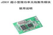 JZ831超小型微功率无线数传模块使用说明书
