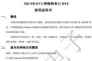 XD-TR-EV2网络转串口DTU使用说明书