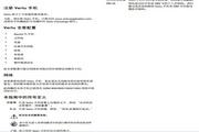 VERTU Vertu Ascent Ti(RM-467V )手机说明书