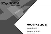 合勤科技 WAP3205无线基地台快速安装手册