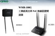 CERIO WMR-100G工业级高功率PoE无线认证闸道器说明书
