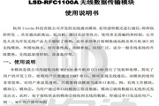 LSD-RFC1100A无线数据传输模块使用说明书