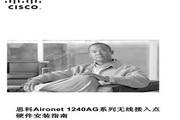思科 Aironet 1240AG系列无线接入点硬件安装说明书