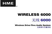 HME 无线6000无线驾车点餐系统使用说明书