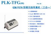 Phonelink PLK-TFG(08)+GSM&PSTN无线传真一体机说明书