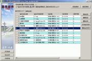 思杰文件定时自动备份系统 3.1