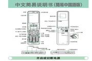 泛泰 W62PT手机(中文)说明书
