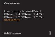 联想IdeaPad Flex 15D笔记本电脑说明书