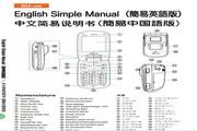 泛泰 A1407PT手机(中文)说明书