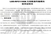 LSD-RFC1100B 无线数据传输模块使用说明书