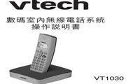 VTECH VT1030数码室内无线电话系统操作说明书