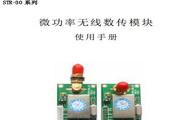 STR-30系列微功率无线数传模块使用手册