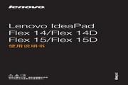 联想IdeaPad Flex 14笔记本电脑说明书