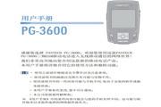泛泰 PG-3600手机说明书 官方版