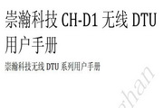 崇瀚科技 CH-D1无线DTU用户手册