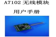 A7102无线模块用户手册