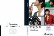 泛泰PG-3500手机...