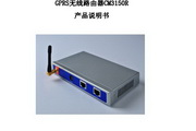 CM3150R GPRS无线路由器产品说明书