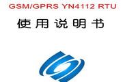 宇能科技GSM/GPRS YN4112 RTU远程终端控制系统使用说明书