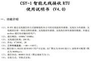沈阳锐诚CSY-1智能无线接收RTU使用说明书
