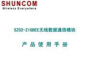 SZ02-ZIGBEE无线通信模块用户手册