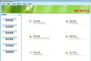 强新医药销售管理系统 3.27
