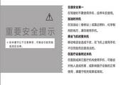 长虹W3手机使用说明书