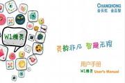 长虹W01-G手机使用说明书