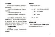 长虹Z1手机使用说明书
