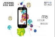 长虹M18手机使用说明书