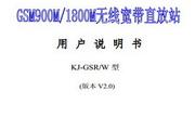 无线宽带直放站 KJ-GSR/W 型说明书