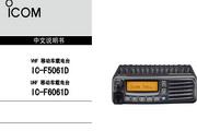 艾可慕IC-F6061D移动车载电台说明书
