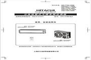 日立RAS/C-61EVY变频空调器使用安装说明书