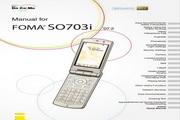 DoCoMo SO703i移动电话说明书