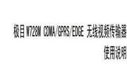 极目W728M CDMA/GPRS/EDGE无线视频传输器使用说明书