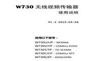 百目技术W730无线视频传输器使用说明书