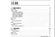 Xplore M68移动电话(中文)说明书 官方版