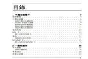 Xplore M70移动电话(中文)说明书 官方版