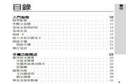 Xplore Jasper S20移动电话(中文)说明书