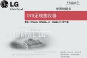 LG HT904WA DVD无线接收器使用说明书