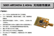 S001 nRF2401A无线数传模块说明书