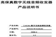SOYO-WT24G02高保真数字无线音频收发器产品说明书