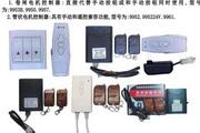 9957传统卷闸电机遥控控制器使用说明书