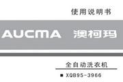 澳柯玛XQB95-3966洗衣机使用说明书