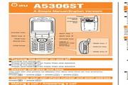 三洋A5306ST手机使用说明书