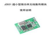 技卓科技JZ831433M超小型无线数传模块使用说明